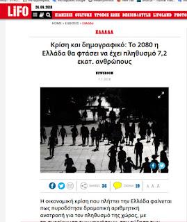 https://www.lifo.gr/now/greece/199620/krisi-kai-dimografiko-to-2080-i-ellada-tha-ftasei-na-exei-plithysmo-7-2-ekat-anthropoys