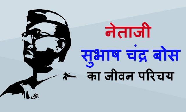 Biography of Netaji Subhash Chandra Bose
