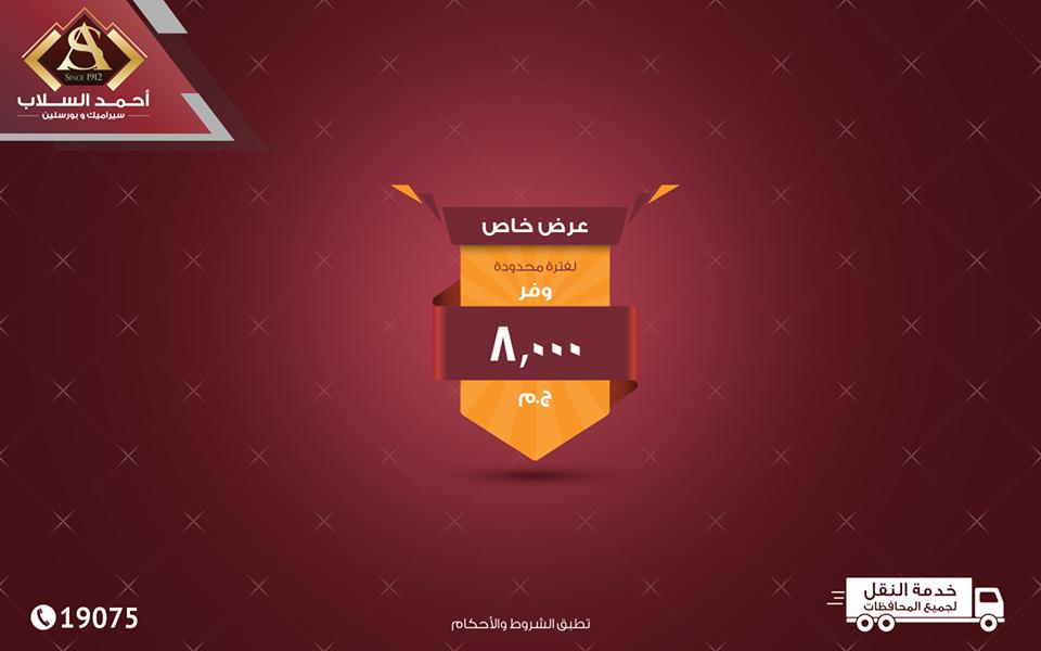 عروض أحمد السلاب على السيراميك من الفتره 9 فبراير حتى نفاد الكمية 2018