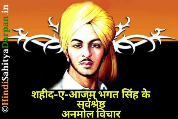 Best 50+ Bhagat Singh Quotes in Hindi ~ शहीद भगत सिंह के अनमोल विचार