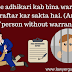 Police adhikari kab bina warrant ke giraftar kar sakta hai. (Arrest of person without warrant)