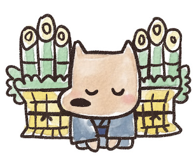 門松の前で挨拶をする犬のイラスト(戌年)