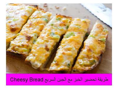 http://www.cookclub1.com/2017/02/cheesy-bread.html
