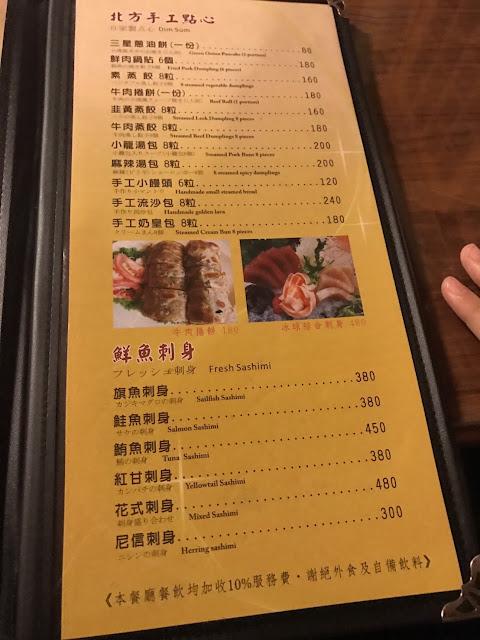 皇池溫泉御膳館 菜單