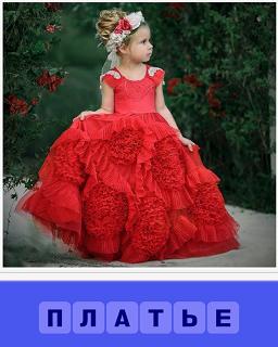 по подиуму идет девочка в красном длинном платье