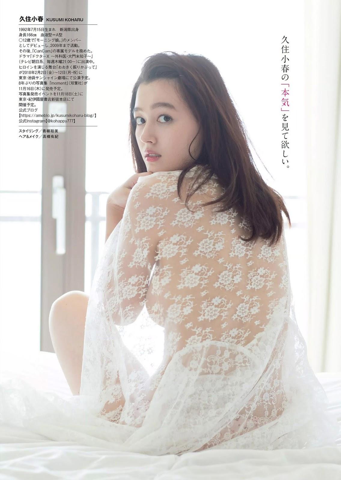 Koharu Kusumi 久住小春, Weekly Playboy 2017 No.45 (週刊プレイボーイ 2017年45号) Morning Musume