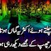 2 Lines Poetry | Urdu Poetry | Urdu Two Line Poetry | Urdu Poetry World