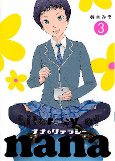 ナナのリテラシー 第01-03巻