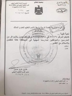 تعيينات وزارة التربية تربية واسط 2018