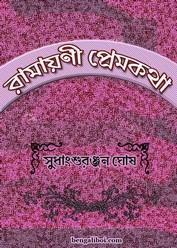 Ramayani Premkatha by Sudhansu Ranjan Ghosh
