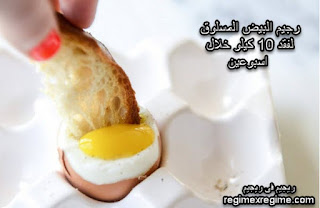 ريجيم البيض المسلوق