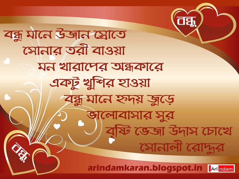 Bondhu 2   KARAN Bangla