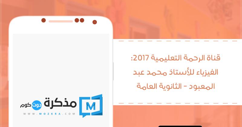 قناة الرحمة التعليمية الفيزياء للأستاذ محمد عبد المعبود