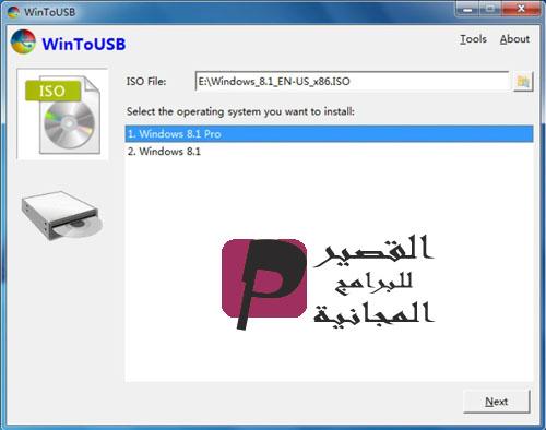 Wintousb 2019 برنامج تسطيب ويندوز من الفلاشة مجانا برابط مباشر