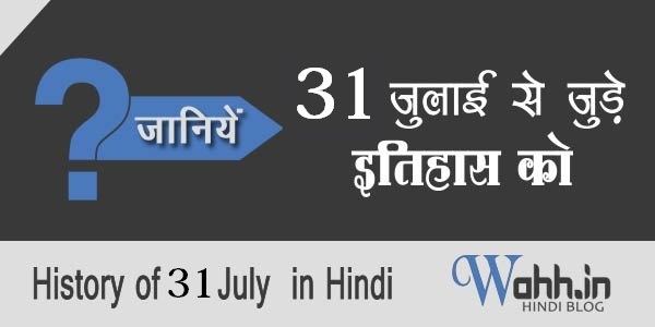 31-July-Aaj-Ka-itihaas-History