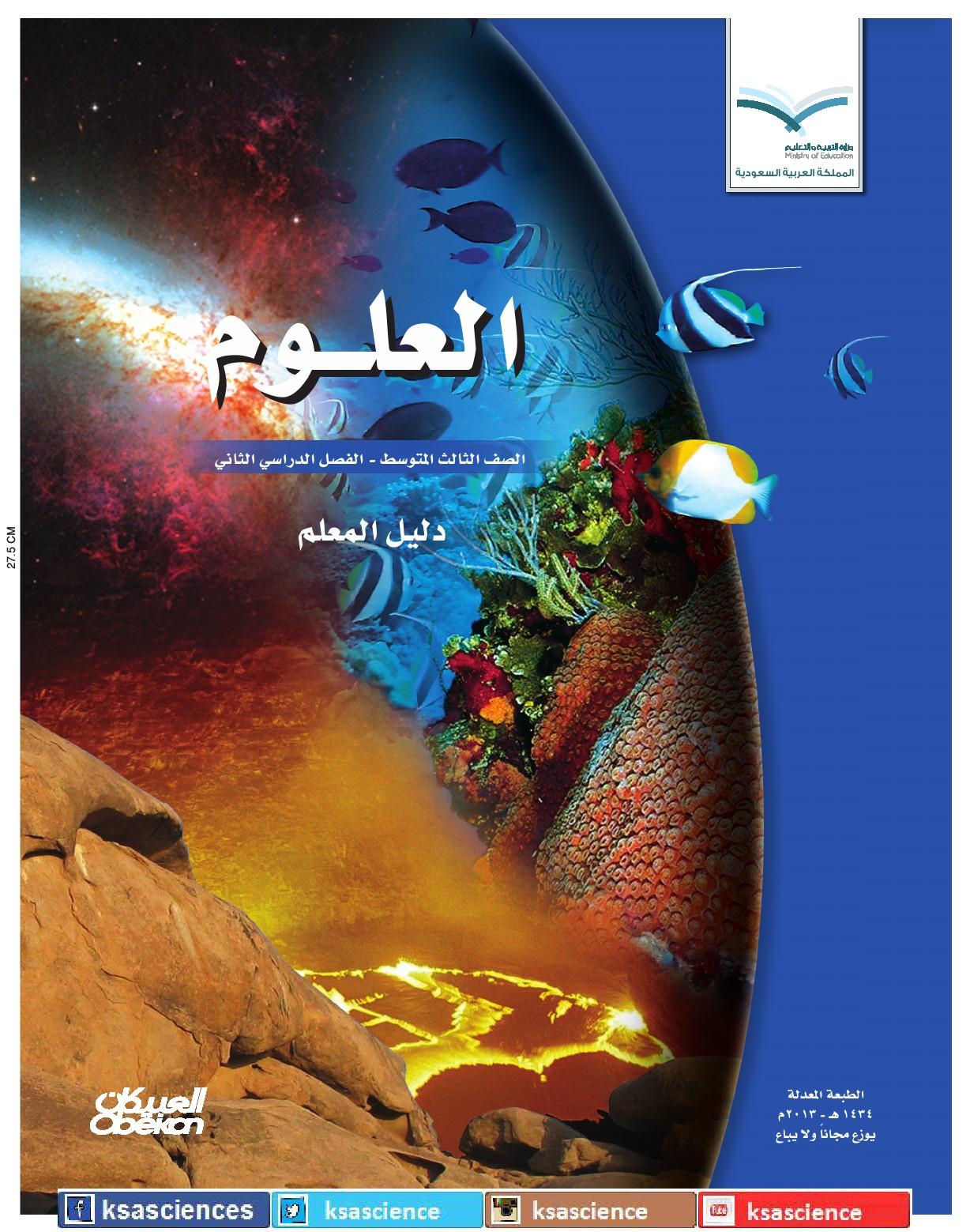 حل كتاب العلوم ثالث متوسط الفصل الثاني