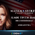 Madam Secretary | Ο 2ος κύκλος της σειράς στην Cosmote TV