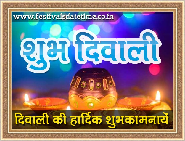 Happy Diwali Hindi Wishing Wallpaper Free Download No.J