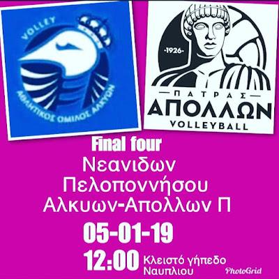 Βόλεϊ: Ξεκινάει το final four Νεανίδων Πελοποννήσου (πρόγραμμα)