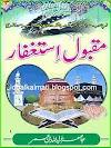 Astaghfirullah Islamic Dua Maqbool Astaghfar Urdu PDF Download