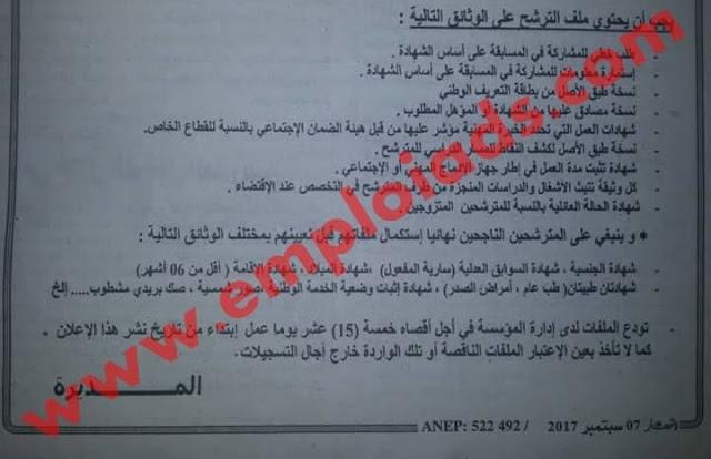 اعلان مسابقة توظيف بالمؤسسة الاستشفائية المتخصصة محفوظ بالشراقة ولاية الجزائر سبتمبر 2017