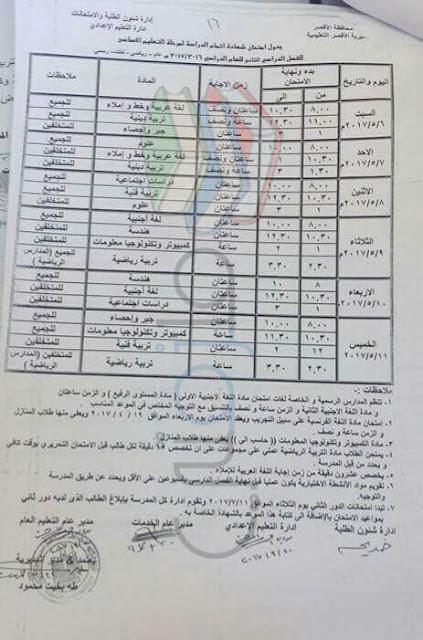 جدول امتحانات الصف الثالث الاعدادى 2017 الترم الثاني محافظة الأقصر