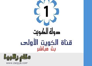 قناة الأولى الكويتية البث المباشر