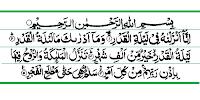 Sebab turun surah al-Qadr