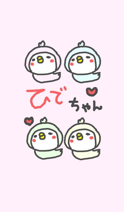 Hide cute bird theme!