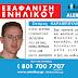 [Ελλάδα]Εξαφάνιση ενηλίκου Μπορείτε να βοηθήσετε;