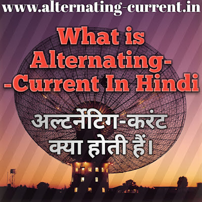 What is Alternating Current (AC) In Hindi- Definition of Alternating Current-