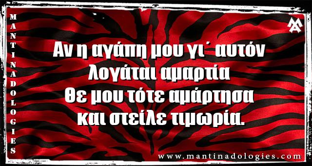 Μαντινάδες - Αν η αγάπη μου γι΄ αυτόν λογάται αμαρτία  Θε μου τότε αμάρτησα και στείλε τιμωρία.