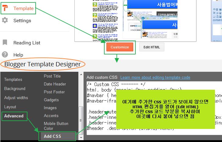 구글 블로그 사용법: 템플릿 디자이너의 사용자 CSS가 보이지 않을 때 해결 방법