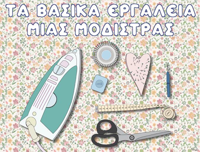 Εργαλεία ραπτικής