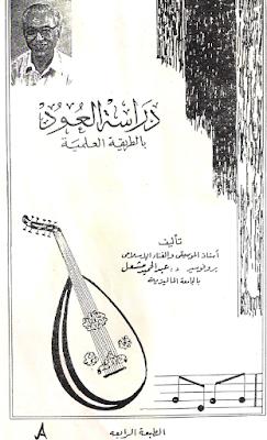 تحميل كتاب pdf دراسة العود بالطريقة العلمية - عبد الحميد مجانا برابط مباشر
