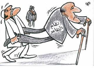 reforme de systeme de retraites - fonction publique