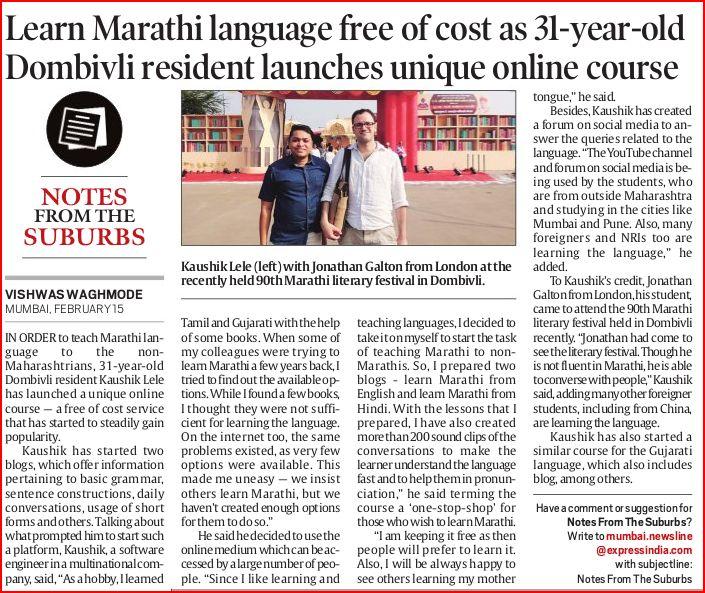 Learn Marathi from Hindi हिन्दी से मराठी सीखें ! लर्न मराठी फ्रॉम हिन्दी !!