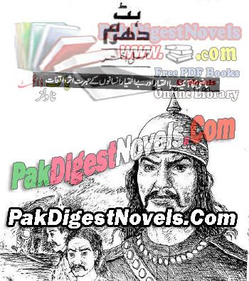 Hat Dharam By Ali Akhtar Pdf Free Download