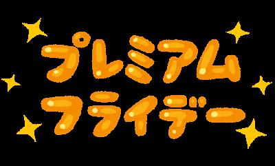 「プレミアムフライデー」のイラスト文字