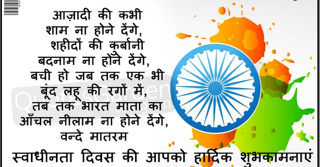 71th independence day quotes