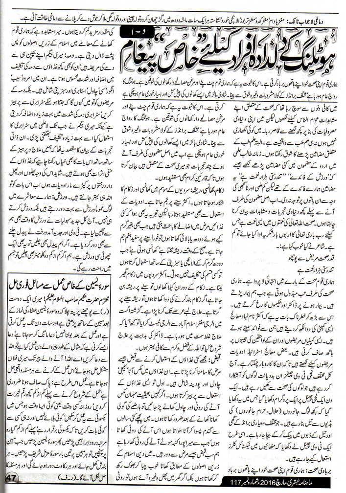 Page 47 Ubqari Magazine March 2016