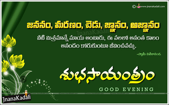 best good evening quotes with hd wallpapers in Telugu, Subhasayantram motivational lines in telugu