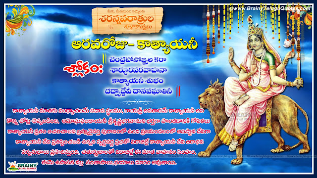 Here is Devinavaratri greetings quotes messages information shlokam kavitalu in telugu hindi tamil kannada,Devi navaratri 6thday Katyayani quotes stotra information in telugu, Devi navaratri information quotes greetings images wallpapers stotra shayari poems in telugu english hindi tamil kannada, Best vijayadashami information quotes greetings images wallpapers stotra shayari poems in telugu english hindi tamil kannada, happy dussehra information quotes greetings images wallpapers stotra shayari poems in telugu english hindi tamil kannada, Best pictures images hd wallpapers photoes of Maa durga for navratri,Devi Navaratri information greetings in telugu, Devi navaratrula shlokamulu, shubhakankshalu, images ammavari alamkaramulu, incarnations information in telugu, Vijayadashami greetings in telugu, happy navratri greetings in hindi, happy navaratri greetings informaton in kannada tamil.