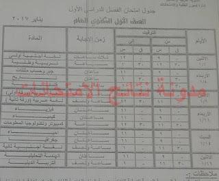 جدول امتحانات جميع المراحل محافظة الاسكندرية الترم الأول 2017.(ابتدائى - اعدادى - ثانوى - شهادات)