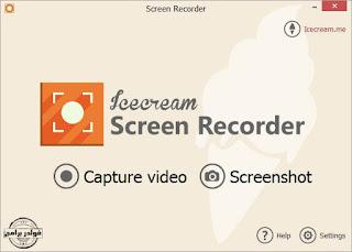 أفضل, برنامج, مجانى, لتصوير, والتقاط, صور, سطح, المكتب, وعمل, شروحات, Icecream ,Screen ,Recorder, احدث, اصدار