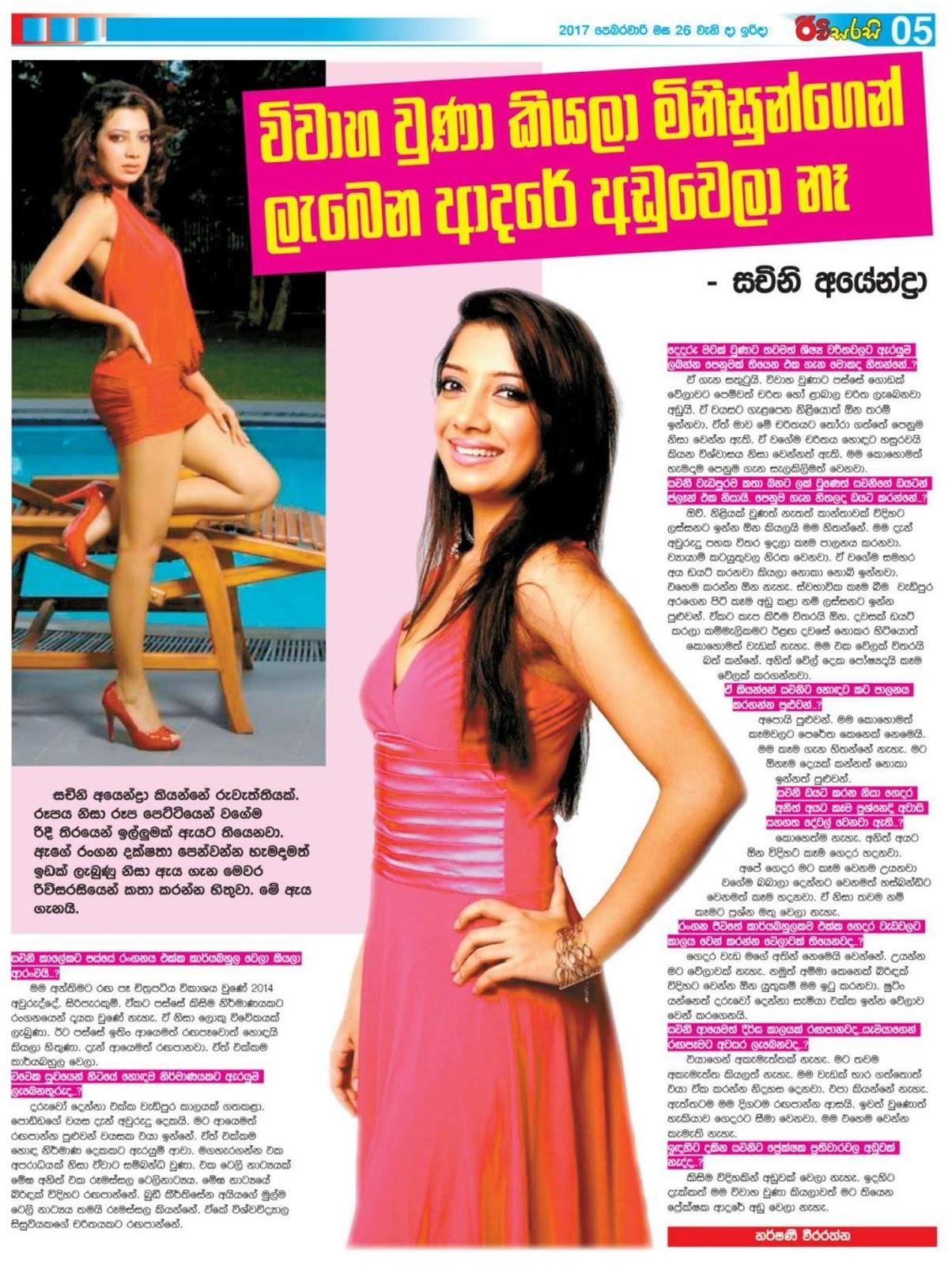 Actress Sachini Ayendra. Chat with Sachini Ayendra
