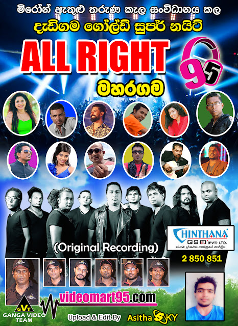 ALL RIGHT MAHARAGAMA DADIGAMA GOLD SUPER NIGHT 2017