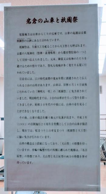 岩倉の山車と祇園祭