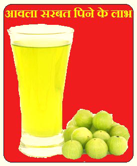 How to make Amla juice ?