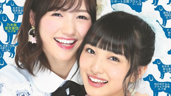 Watanabe Mayu & Mukaichi Mion menjadi Cover dari majalah Berita